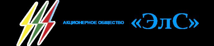 """Акционерное общество """"ЭлС"""""""
